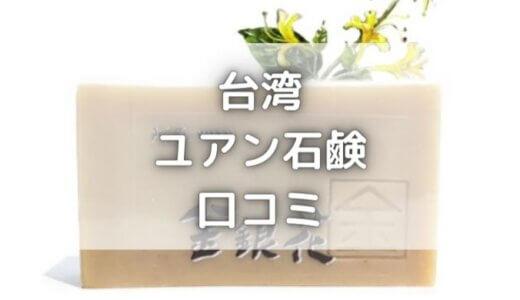 台湾のユアン石鹸口コミ|大人の敏感肌にもおすすめのソープ!