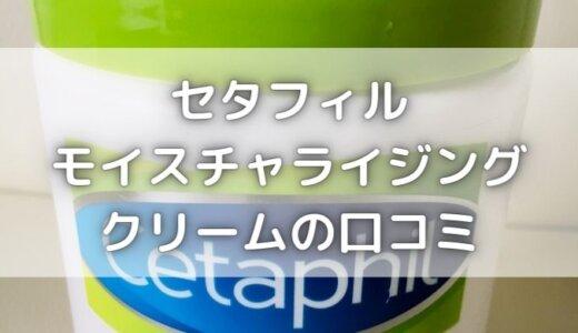 セタフィルモイスチャライジングクリーム口コミ|敏感肌の保湿におすすめ!