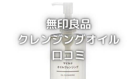 【無印のクレンジングオイルはW洗顔不要】でも濡れた手はなじみにくい…