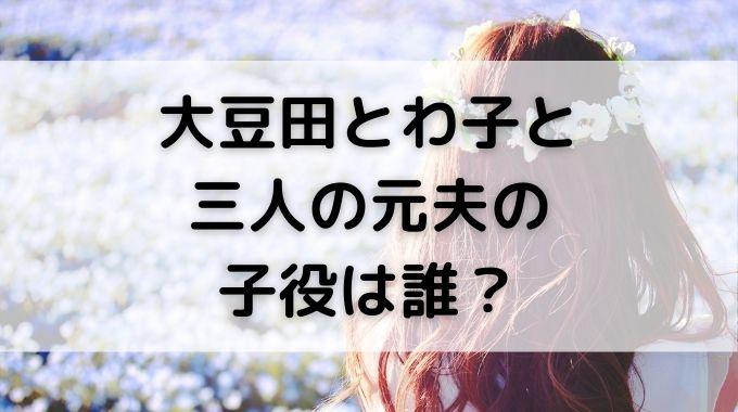 大豆田とわ子の娘・唄役(子役)は誰?第2の芦田愛菜って本当!?