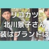 リコカツ北川景子衣装3話|ライダースジャケットブランドはどこの?
