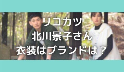 リコカツ北川景子衣装3話 ライダースジャケットブランドはどこの?