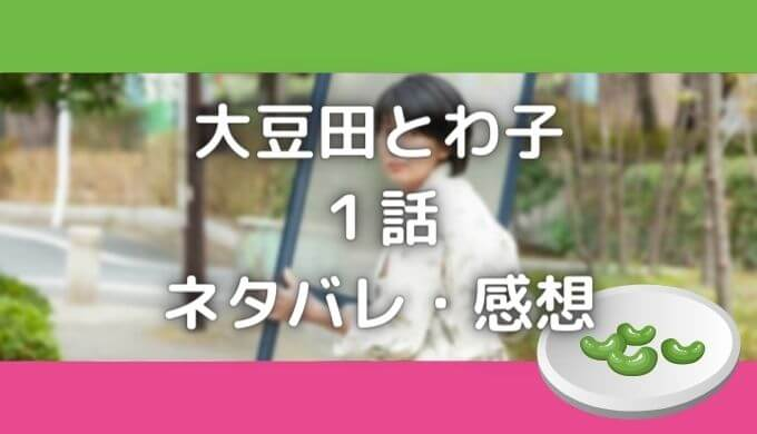 大豆田とわ子はカルテットに似てる?1話の感想とネタバレ考察!