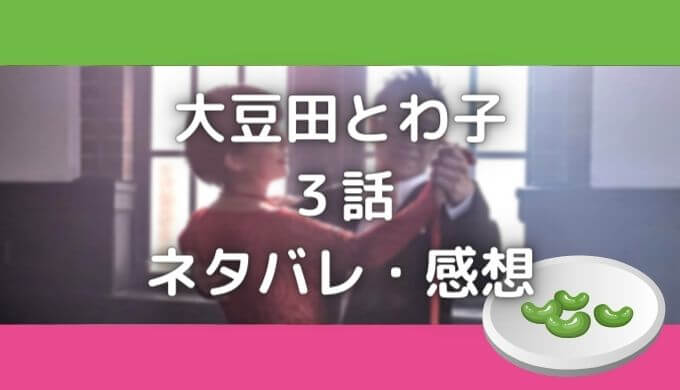 大豆田とわ子3話のネタバレ!ゲストは誰?鹿太郎の離婚原因は何?
