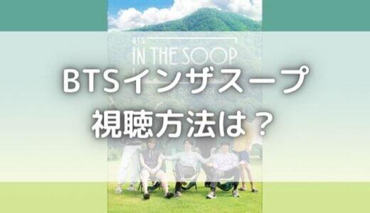 BTSのインザスープ日本語字幕はどこで見れる?無料視聴できる?