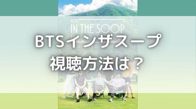 BTSインザスープ日本語字幕無料視聴方法