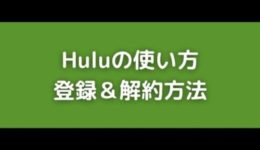 Hulu(フールー)の使い方は?無料登録~解約方法をカンタン解説