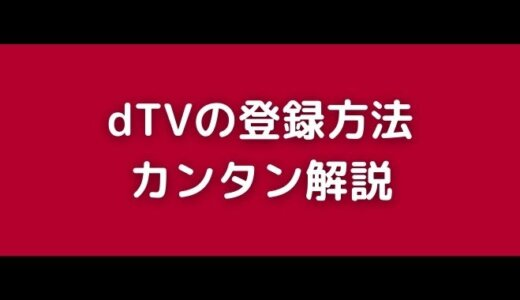 dTVの登録方法は?550円と650円の違いは?画像入りで解説!
