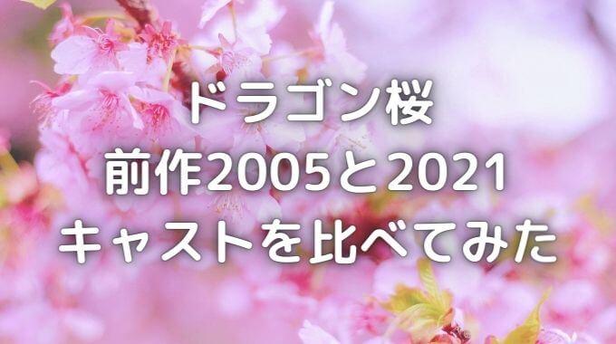 ドラゴン桜2 前作1とキャストを比較!再放送はどこで見れる?
