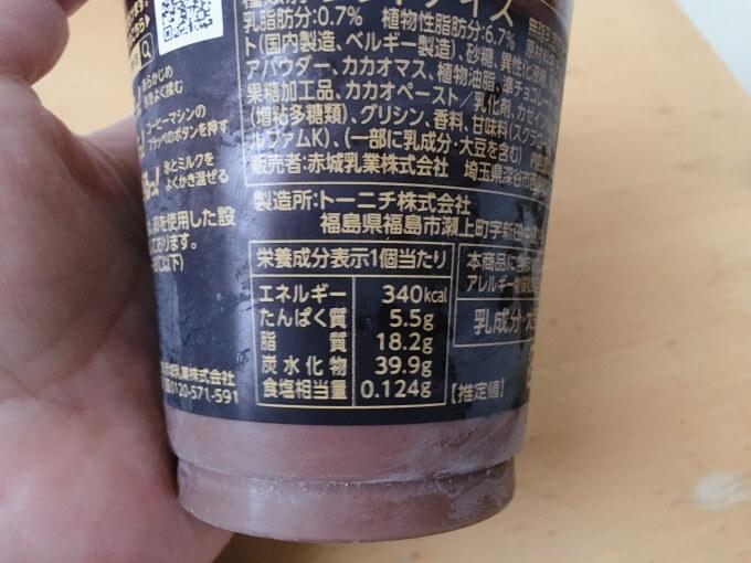 ファミマゴディバ(GODIVA)チョコレートフラッペのカロリーと糖質量(栄養成分表示)