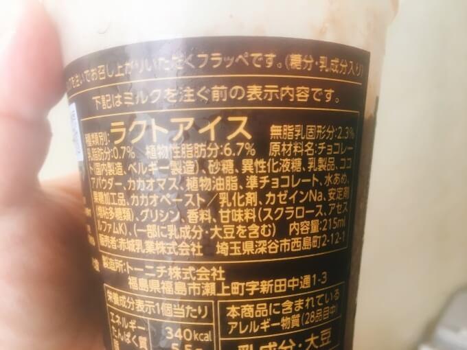 ファミマゴディバ(GODIVA)チョコレートフラッペ原材料名
