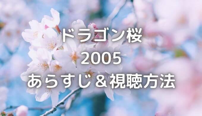 ドラゴン桜2005の動画を無料全話フルで視聴できるサイトを紹介!