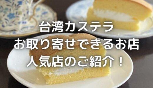 台湾カステラをお取り寄せできる店は?テレビで紹介された人気店も紹介