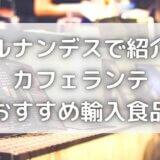 カフェランテ(イオン)おすすめ商品16選!ヒルナンデスでも紹介!