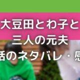 大豆田とわ子と三人の元夫7話ネタバレ&感想|オダギリジョーが異常