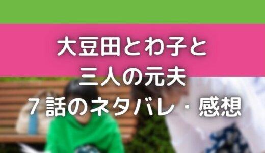 大豆田とわ子と三人の元夫7話ネタバレ考察!オダギリジョーが異常?