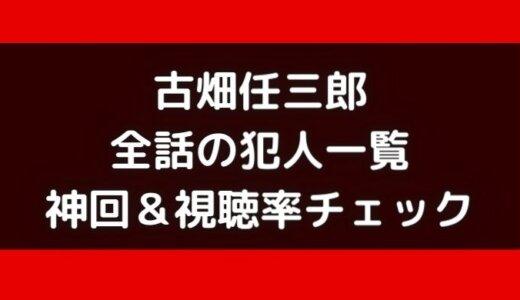 古畑任三郎神回はどれ?犯人役ゲスト一覧と全シリーズの視聴率比較!
