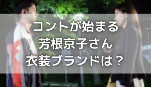 コントが始まる|芳根京子のパールイヤリング&ブラウスブランドは?