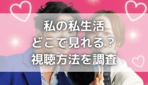 彼女の私生活はどこで見れる?日本語字幕で視聴する方法を徹底調査!