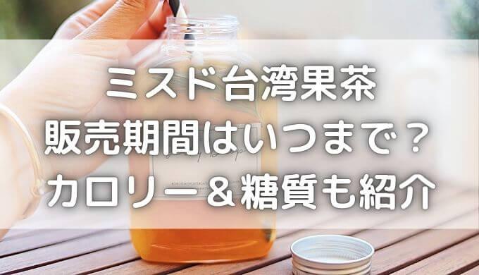 ミスドの台湾果茶2021はいつまで?4種類のカロリーと糖質も紹介