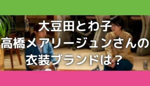 大豆田とわ子|高橋メアリージュンのピアスブランドは?衣装も紹介!