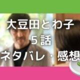 大豆田とわ子と三人の元夫5話の感想とネタバレ考察!谷中敦が悪役に
