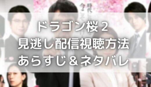 ドラゴン桜2 見逃し動画配信はどこで見れる?全話無料視聴方法は?