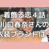 着飾る恋には理由があって4話|川口春奈のユナイテッドトウキョウ衣装!
