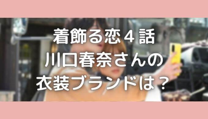 着飾る恋には理由があって4話 川口春奈のユナイテッドトウキョウ衣装!