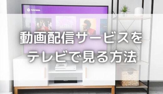 動画配信サービスをテレビ出力する方法!HDMIケーブルが一番安い?