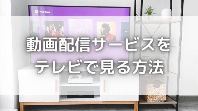 動画配信サービスをテレビで見る方法HDMI端子出力が一番安い?