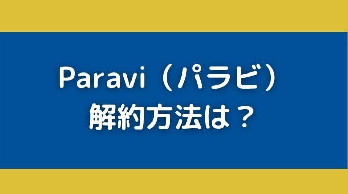 Paravi(パラビ)の解約方法は?確認方法までカンタン解説!