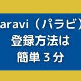 Paravi(パラビ)の登録の仕方!画像つきでわかりやすく解説!