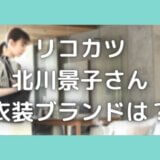 リコカツ9話|北川景子のバッグブランドは?衣装の値段はいくら?