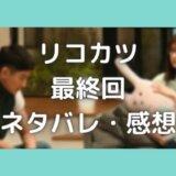リコカツ最終回結末ネタバレ&感想!咲のパリ研修VS紘一の退職願!