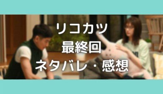 リコカツ最終回感想&ネタバレ|咲と紘一の結末は?見逃した方必見!