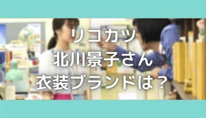 リコカツ最終回 北川景子の衣装・マルニTシャツの値段はいくら?