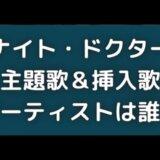 ナイトドクター主題歌は誰?琴音・三浦風雅・yamaの他の歌手は?