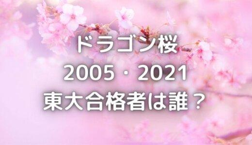 ドラゴン桜の東大合格者は誰?前作2005と2021のまとめ一覧!