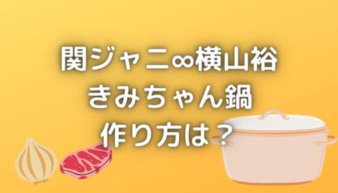 きみちゃん鍋のレシピ・作り方は?関ジャニ横山裕の特製鍋が超簡単!