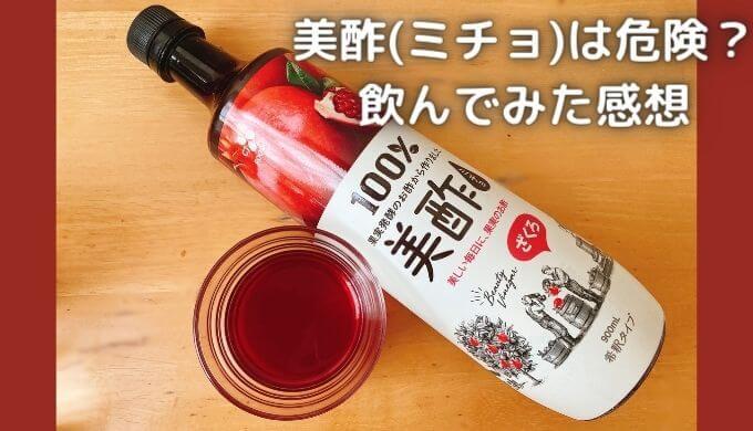 美酢(ミチョ)は危険?韓国産で太る?カロリーと成分【飲んだ感想】