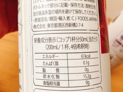 美酢(ミチョ)カロリーと糖質ざくろ