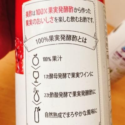 美酢(ミチョ)無添加成分