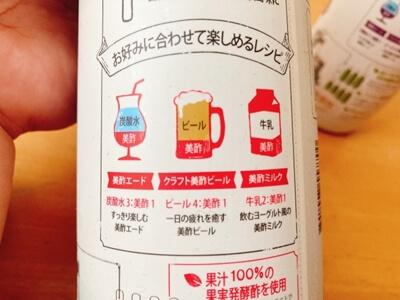 美酢(ミチョ)を飲んでみた口コミ感想レシピ