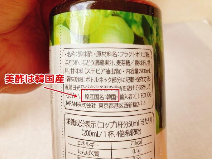 美酢(ミチョ)韓国産