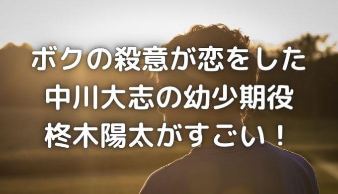 ボクの殺意が恋をした 中川大志幼少期の子役・柊木陽太がすごい!