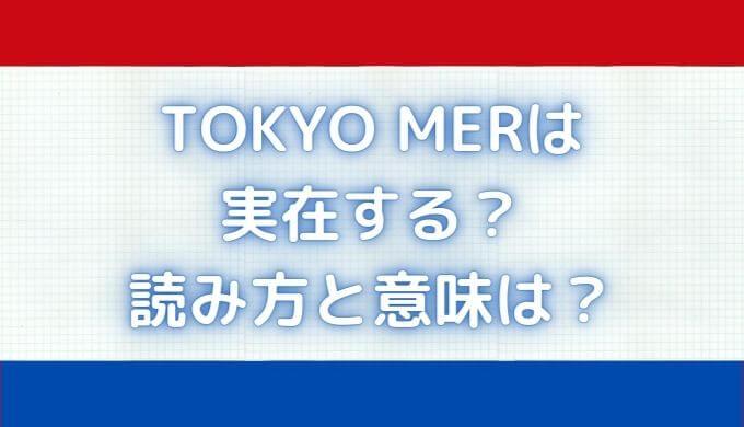 TOKYO MERは実在する?読み方と意味は?救急車とは違うの?
