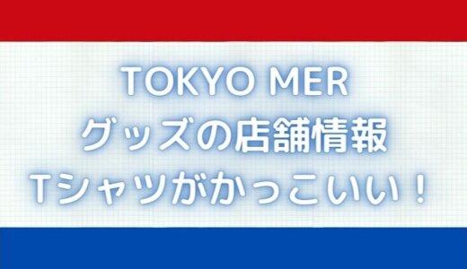 TOKYOMERグッズの店舗は?Tシャツやステッカーがかっこいい!
