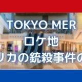 TOKYOMERロケ地|アメリカ銃殺事件の場所は?日本で撮影した?