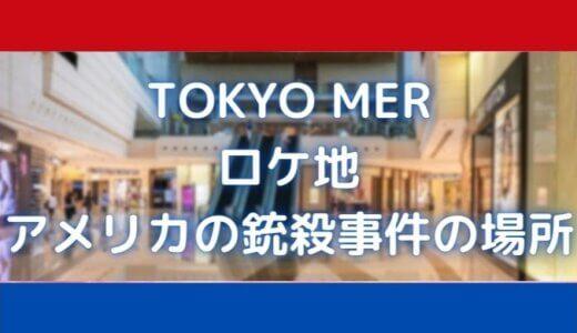TOKYOMERロケ地 アメリカ銃殺事件の場所は?日本で撮影した?